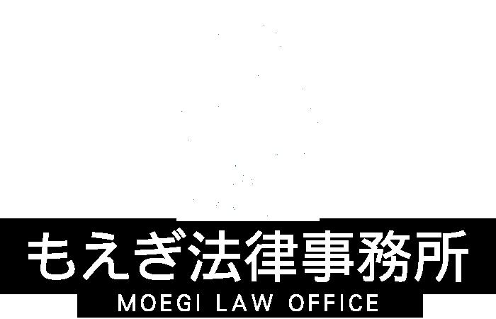 八王子の弁護士、無料相談はもえぎ法律事務所|東京・多摩